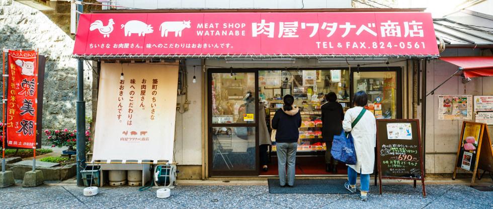 肉屋ワタナベ商店のイメージ