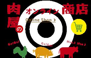 肉屋ワタナベ商店 オンラインショップ