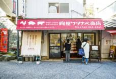 肉屋ワタナベ商店 サイト公開!